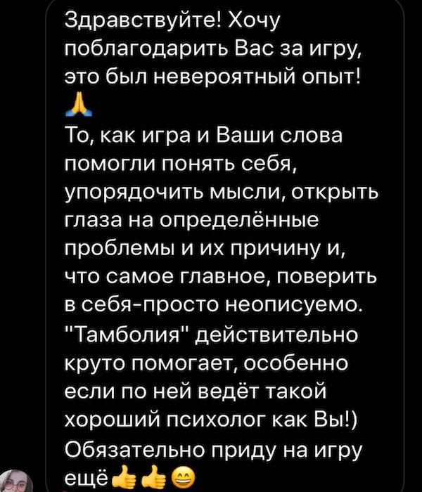 Отзыв клиента Вланы Шерстюковой